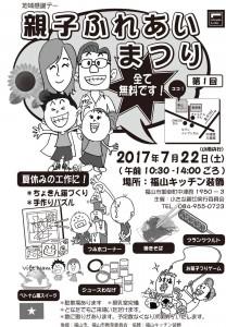 親子ふれあいまつり2017OL