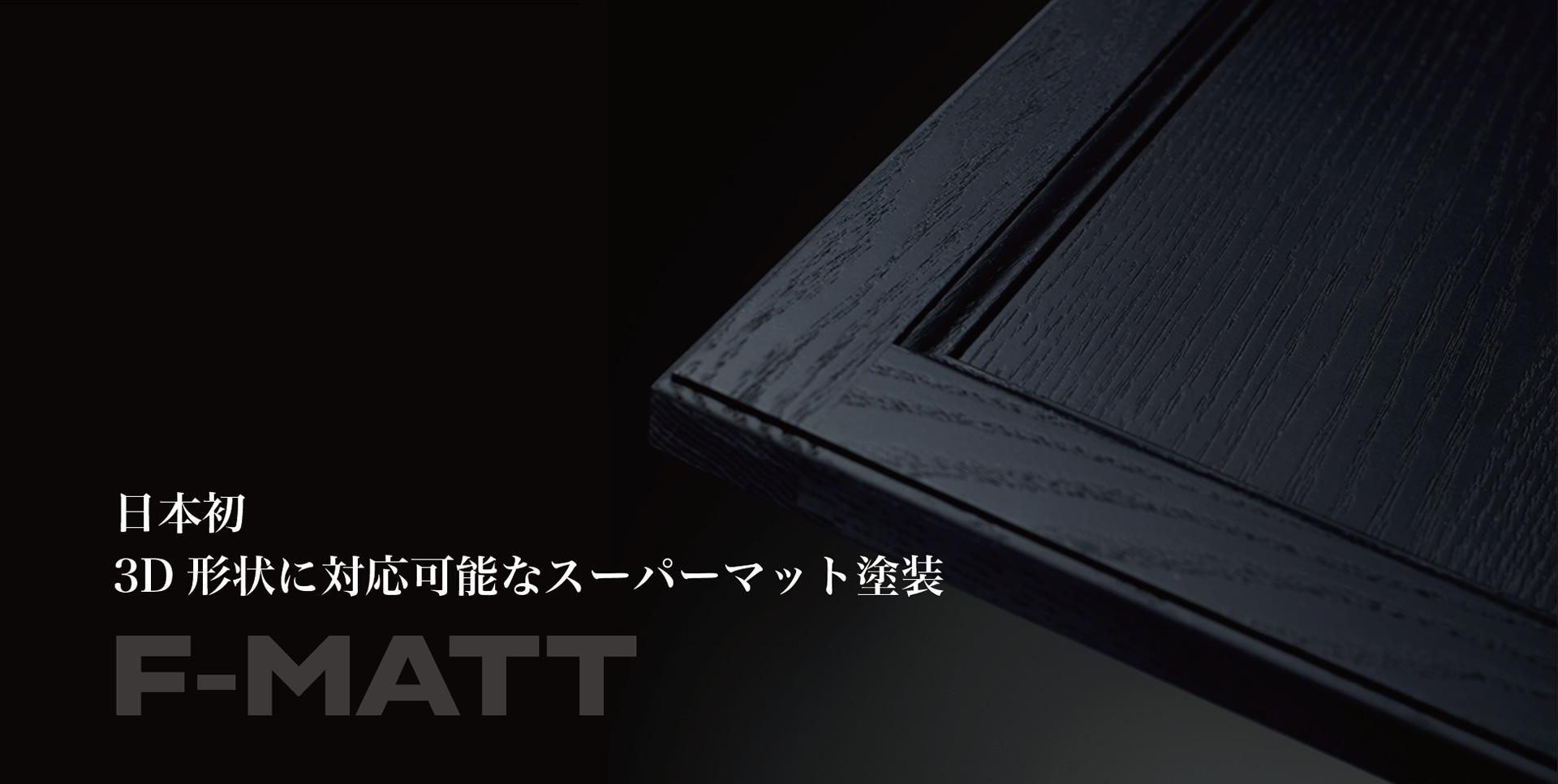 3D形状に対応可能なスーパーマット塗装 F-MATT