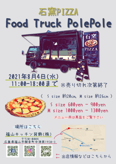 福山キッチンにピザのフードトラックが登場します